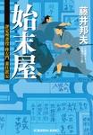 始末屋~評定所書役・柊左門 裏仕置(五)~-電子書籍