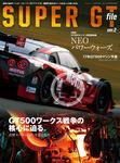 AUTOSPORT特別編集 SUPER GT FILE Ver.2-電子書籍