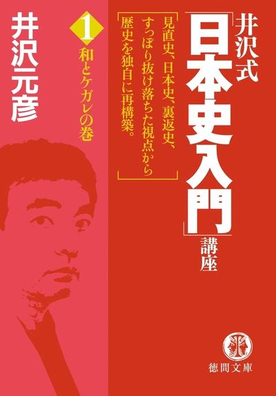 井沢式「日本史入門」講座(1)和とケガレの巻-電子書籍