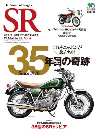 The Sound of Singles SR Vol.4-電子書籍