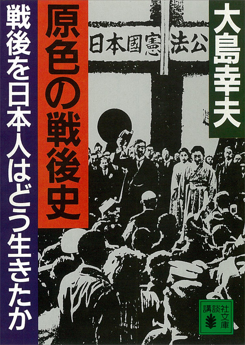 原色の戦後史 戦後を日本人はどう生きたか拡大写真