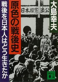 原色の戦後史 戦後を日本人はどう生きたか-電子書籍