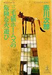 三毛猫ホームズの危険な火遊び-電子書籍