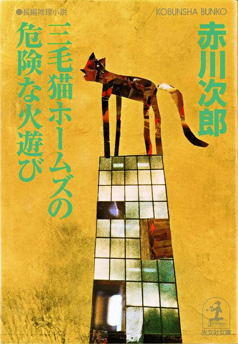 三毛猫ホームズの危険な火遊び拡大写真