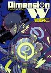 ディメンション W 2巻-電子書籍