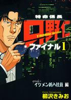 特命係長 只野仁 ファイナルシリーズ(TME出版)