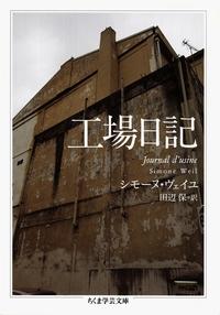 工場日記-電子書籍