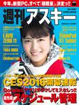 週刊アスキー No.1061 (2016年1月12日発行)-電子書籍