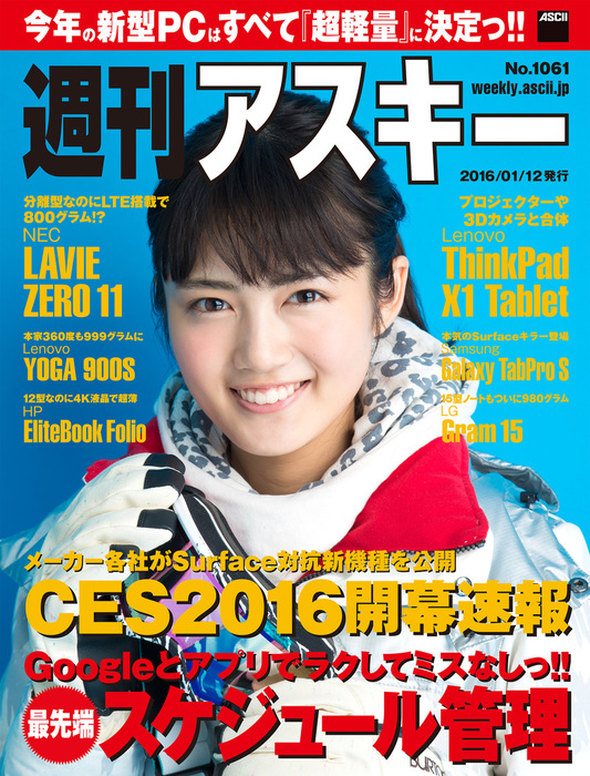 週刊アスキー No.1061 (2016年1月12日発行)-電子書籍-拡大画像