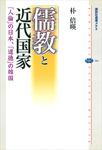 儒教と近代国家 「人倫」の日本、「道徳」の韓国-電子書籍
