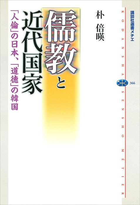 儒教と近代国家 「人倫」の日本、「道徳」の韓国拡大写真