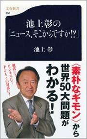 池上彰の「ニュース、そこからですか!?」-電子書籍