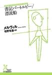書記バートルビー/漂流船-電子書籍