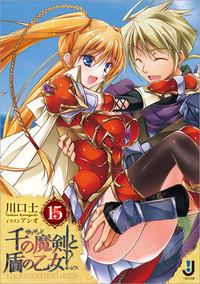 千の魔剣と盾の乙女: 15-電子書籍