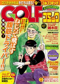 GOLFコミック 2014年9月号