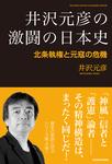 井沢元彦の激闘の日本史 北条執権と元寇の危機-電子書籍