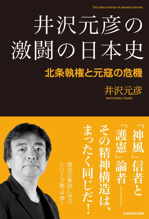 井沢元彦の激闘の日本史 北条執権と元寇の危機拡大写真