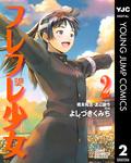 フレフレ少女 2-電子書籍