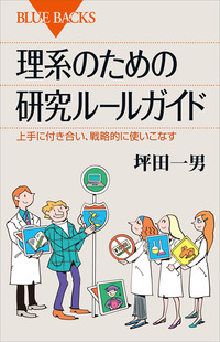 理系のための研究ルールガイド 上手に付き合い、戦略的に使いこなす-電子書籍