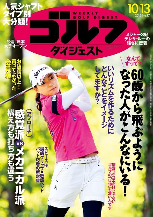 週刊ゴルフダイジェスト 2015/10/13号拡大写真
