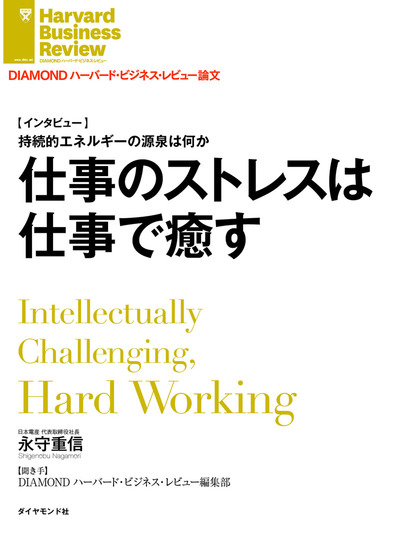 仕事のストレスは仕事で癒す-電子書籍
