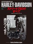 HARLEY-DAVIDSON ストリート750のすべて-電子書籍