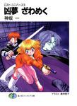 ロスト・ユニバース-3 凶夢ざわめく-電子書籍