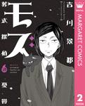 モズ~葬式探偵の憂鬱~-電子書籍