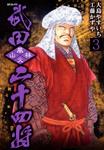武田二十四将 3巻-電子書籍