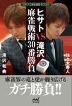 ヒサトVS滝沢 麻雀戦術30番勝負-電子書籍