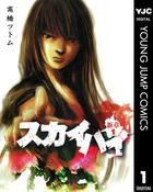 「スカイハイ・新章(ヤングジャンプコミックスDIGITAL)」シリーズ