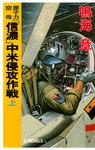 原子力空母「信濃」 中米侵攻作戦 上-電子書籍