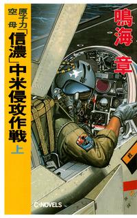 原子力空母「信濃」 中米侵攻作戦 上