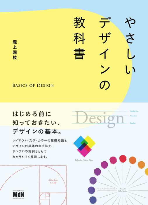 やさしいデザインの教科書拡大写真