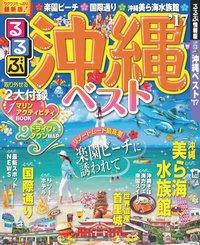 るるぶ沖縄ベスト'17-電子書籍