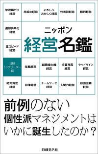 ニッポン経営名鑑-電子書籍