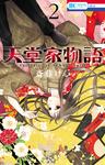天堂家物語 2巻-電子書籍
