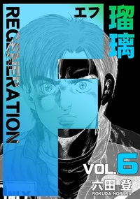 F REGENERATION 瑠璃 6巻-電子書籍