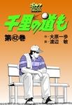 千里の道も(42)-電子書籍
