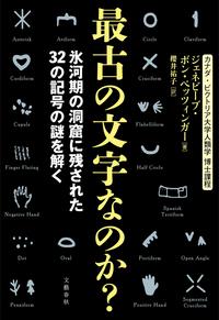 最古の文字なのか? 氷河期の洞窟に残された32の記号の謎を解く-電子書籍