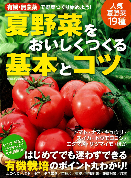 有機・無農薬 夏野菜をおいしくつくる基本とコツ-電子書籍-拡大画像
