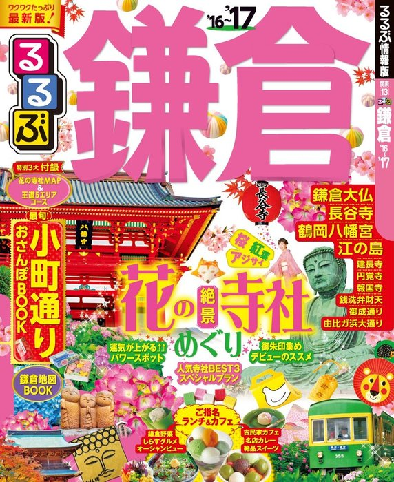 るるぶ鎌倉'16~'17拡大写真