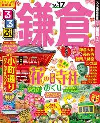 るるぶ鎌倉'16~'17-電子書籍