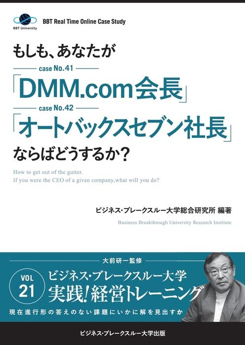 【大前研一のケーススタディ】もしも、あなたが「DMM.com会長」「オートバックスセブン社長」ならばどうするか?拡大写真
