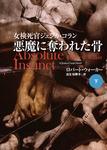 悪魔に奪われた骨(下)-電子書籍