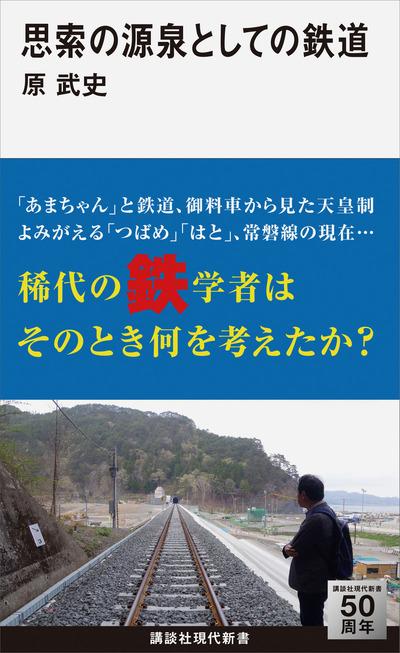 思索の源泉としての鉄道-電子書籍