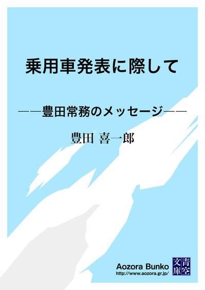 乗用車発表に際して ――豊田常務のメッセージ――-電子書籍