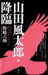 山田風太郎・降臨 忍法帖と明治伝奇小説以前-電子書籍