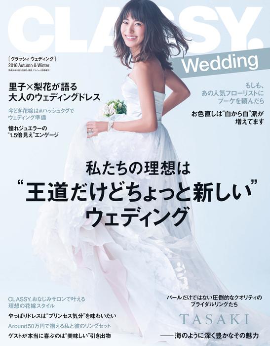 CLASSY. Wedding 2016年秋冬号拡大写真