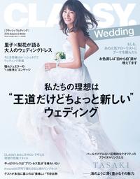 CLASSY. Wedding 2016年秋冬号-電子書籍